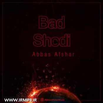 پخش و دانلود آهنگ جدید بد شدی از عباس افشار