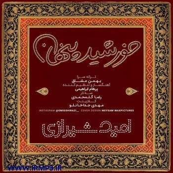 پخش و دانلود آهنگ جدید خورشید پنهان از امید شیرازی