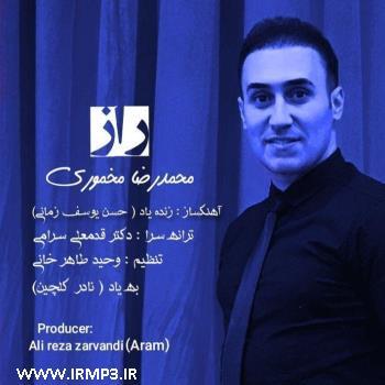 پخش و دانلود آهنگ جدید راز از محمدرضا مخموری