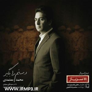 پخش و دانلود آهنگ دستم را بگیر از محمد معتمدی