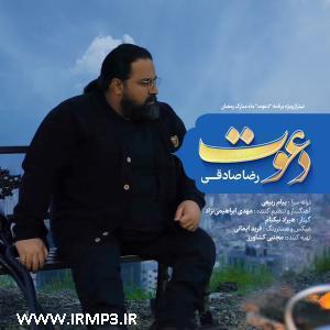 پخش و دانلود آهنگ دعوت از رضا صادقی
