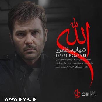 پخش و دانلود آهنگ الله از شهاب مظفری