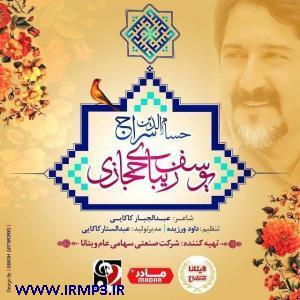 پخش و دانلود آهنگ یوسف زیبای حجازی از حسام الدین سراج