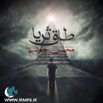 پخش و دانلود آهنگ طاق ثریا از محسن چاوشی