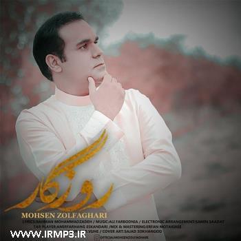 پخش و دانلود آهنگ روزگار از محسن ذوالفقاری