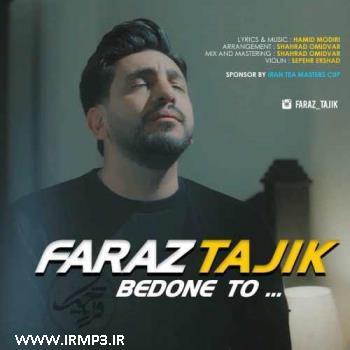 پخش و دانلود آهنگ بدون تو از فراز تاجیک
