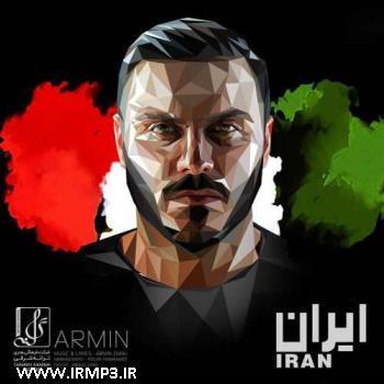 پخش و دانلود آهنگ ایران از آرمین 2afm