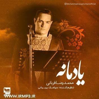 پخش و دانلود آهنگ یادمانه از محمدرضا قربانی