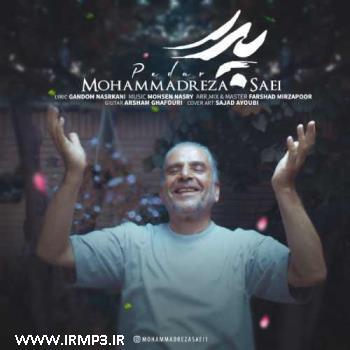 دانلود و پخش آهنگ پدر از محمدرضا ساعی
