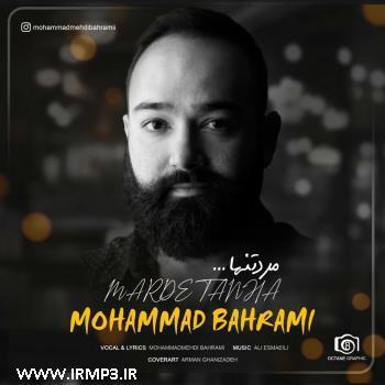 دانلود و پخش آهنگ مرد تنها از محمد بهرامی