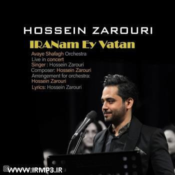 پخش و دانلود آهنگ ایرانم ای وطن از حسین ضروری