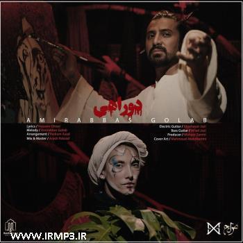 پخش و دانلود آهنگ دوراهی از امیر عباس گلاب