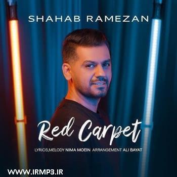 پخش و دانلود آهنگ فرش قرمز از شهاب رمضان