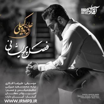 پخش و دانلود آهنگ فصل پریشانی از علی زند وکیلی