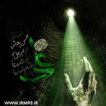 پخش و دانلود آهنگ علی از محسن چاوشی