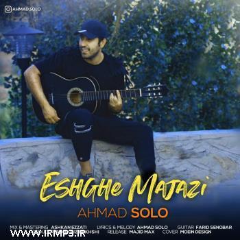 پخش و دانلود آهنگ عشق مجازی (ورژن گیتار) از احمد سولو