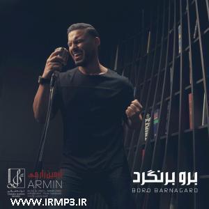 پخش و دانلود آهنگ برو برنگرد از آرمین 2afm