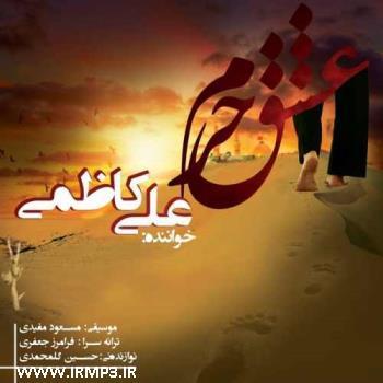 پخش و دانلود آهنگ عشق حرم از علی کاظمی