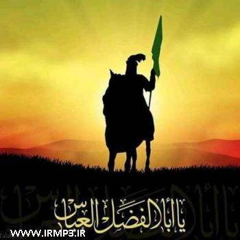 دانلود و پخش آهنگ علمدار از امیر اصفهانی