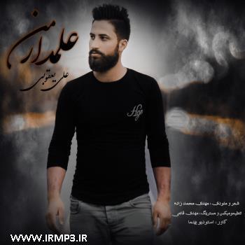 پخش و دانلود آهنگ علمدار من از علی یعقوبی