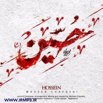 پخش و دانلود آهنگ حسین از محسن چاوشی