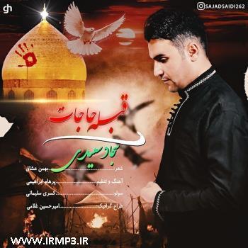 پخش و دانلود آهنگ قبله ی حاجات از سجاد سعیدی