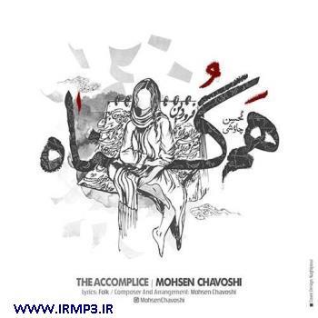 پخش و دانلود آهنگ همگناه از محسن چاوشی