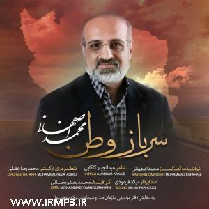 دانلود و پخش آهنگ سرباز وطن از محمد اصفهانی
