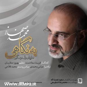 پخش و دانلود آهنگ به نگاهی از محمد اصفهانی
