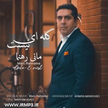 پخش و دانلود آهنگ گله ای نیست از مانی رهنما