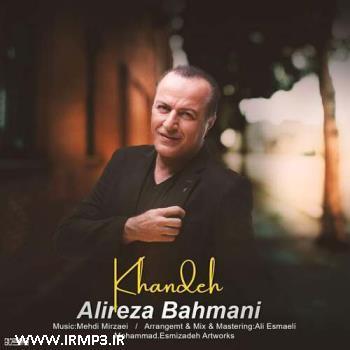 پخش و دانلود آهنگ خنده از علیرضا بهمنی