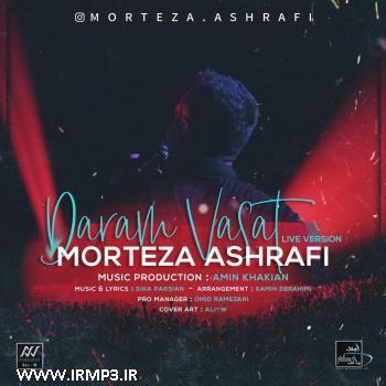 پخش و دانلود آهنگ دارم واست (اجرای زنده) از مرتضی اشرفی