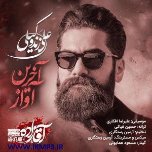 دانلود و پخش آهنگ آخرین آواز از علی زند وکیلی