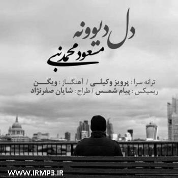 پخش و دانلود آهنگ دل دیوونه از مسعود محمدنبی