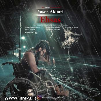 پخش و دانلود آهنگ احساس از یاسر اکبری