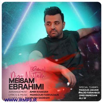 پخش و دانلود آهنگ ریمیکس دیگه نیستم از میثم ابراهیمی