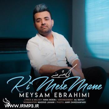پخش و دانلود آهنگ کی مث منه از میثم ابراهیمی