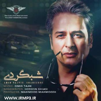 پخش و دانلود آهنگ شبگردی از امیر تاجیک