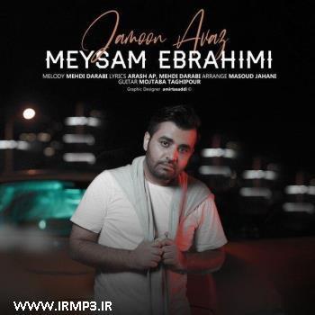 پخش و دانلود آهنگ جامون عوض از میثم ابراهیمی