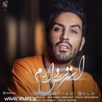 پخش و دانلود آهنگ استرس دارم از احمد سولو