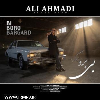 پخش و دانلود آهنگ بی برو برگرد از علی احمدی