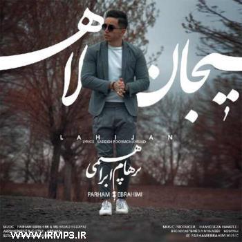 پخش و دانلود آهنگ لاهیجان از پرهام ابراهیمی