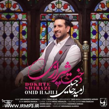 دانلود و پخش آهنگ دخت شیرازی از امید حاجیلی