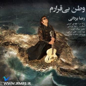 پخش و دانلود آهنگ وطن بی قرارم از رضا یزدانی