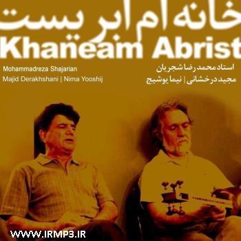 پخش و دانلود آهنگ خانه ام ابریست از محمدرضا شجریان
