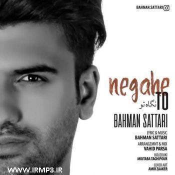 پخش و دانلود آهنگ نگاه تو از بهمن ستاری