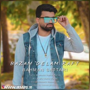 پخش و دانلود آهنگ بازم دلم رفت از بهمن ستاری