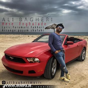 پخش و دانلود آهنگ حس فوق العاده از علی باقری