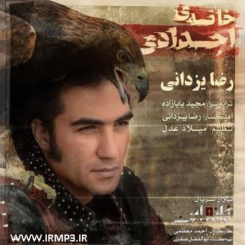 پخش و دانلود آهنگ خانه اجدادی از رضا یزدانی