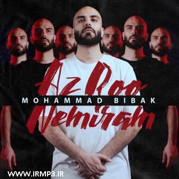 دانلود و پخش آهنگ از رو نمیرم از محمد بی باک